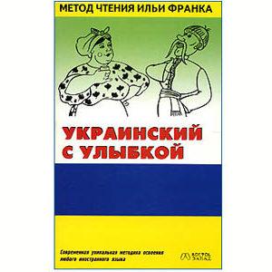 Apprendre l'ukrainien avec Le sourire Anecdotes bilingue russe