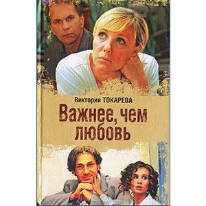 Tokareva Viktoria : Plus important que l'amour (en russe)