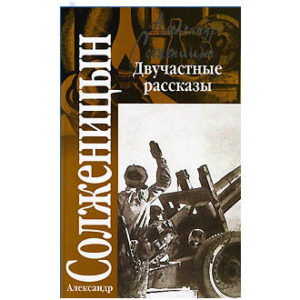 Soljenitsyne A. : Récits de 2 heures (russe) 2-chasnie rasskazi