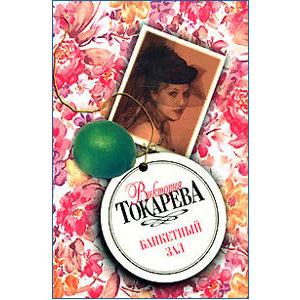 Tokareva Viktoria : Salle de banquet (en russe) Banketny