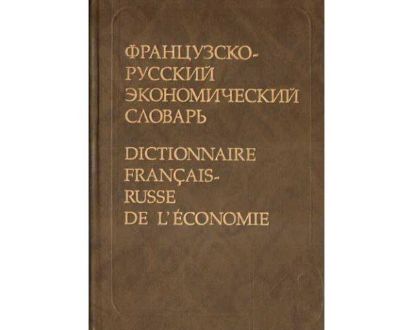 Dictionnaire Français-Russe de l'Economie (Ivanova)