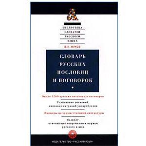 Grand dictionnaire des proverbes de Russie (en russe)