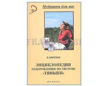 L'Encyclopédie de Tian Chi (en russe)