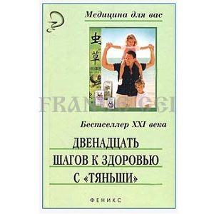 12 pas vers la santé de Tian Chi (en russe)