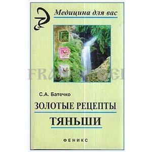Recettes en or de Tian Chi (en russe)