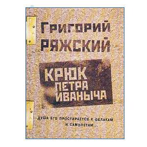 RIAZHSKI Grigori : Le crochet de Petr Ivanovitch (en russe)