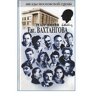 Le théâtre académique national Vakhtangov : Acteurs (en russe)