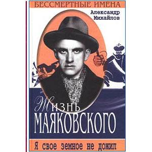 La Vie de Maïakovski (en russe)