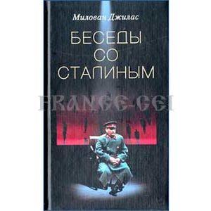 Milovan Djilas : Conversation avec I. Staline (en russe)