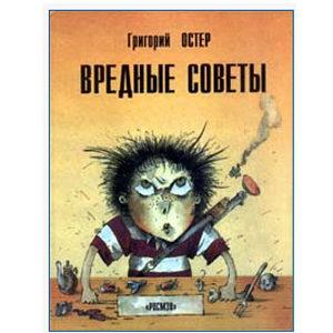 Oster : Livre – album 'Les conseils nuisibibles' (russe)