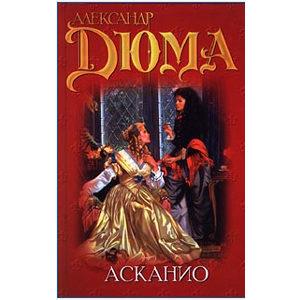 DUMAS Alexandre : Ascanio (en russe)