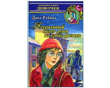 Roubina Dina : Le Vol de l'âme lors d'une leçons de physique (ru