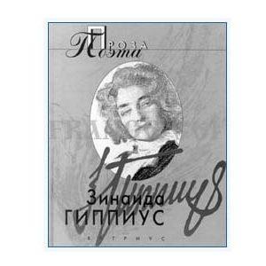 Hippius Zinaïda : Prose d'un poète  ( en russe)