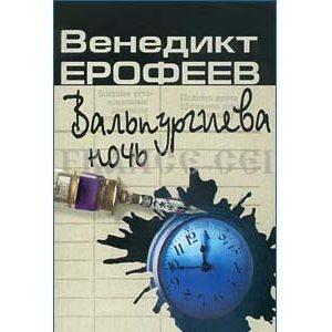 EROFEEV Venedict : La nuit de Valpurge (en russe)