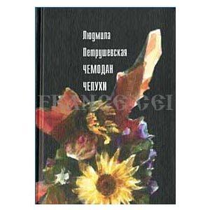 PETROUCHEVSKAIA Ludmila : La valise de broutilles (en russe)