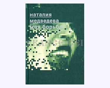 MEDVEDEVA Natalia : Mon combat (en russe)