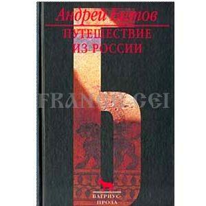 BITOV Andrei : Voyage de la Russie (en russe)