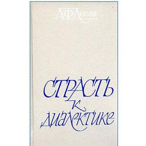 Losev : Passion à la dialectique (en russe) Strast k dialektike