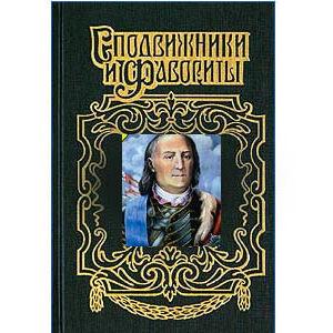 Histoire russe : Apraxine Fédor, amiral russe (russe)