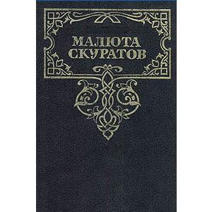 Histoire russe : Maliouta Skouratov, chef des opritchniks  (ru)