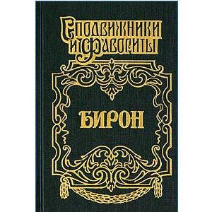 Histoire russe : Comte Biron (en russe)