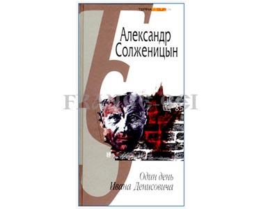 Soljénitsyne Alexandre : Une Journée d'Ivan Denissovitch (ru)