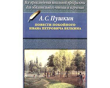 POUCHKINE Alexandre : Les récits de Belkine (en russe) Poche