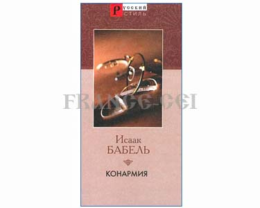 BABEL Isaac: Konarmia (russe)