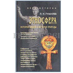 GOUMILEV Lev : Etnosphere (en russe)