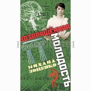 Zochenko Mikhaïl : La jeunesse retrouvée (en russe)