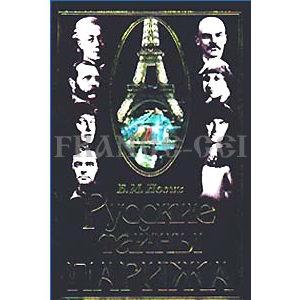 Nosik : Les mystères russes de Paris (en russe)