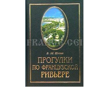 Nosik : Riviera et Côte d'Azur (en russe)