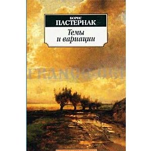 PASTERNAK Boris : Thème et variations (en russe)