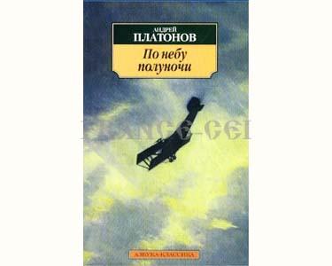 PLATONOV Andrei : Dans le ciel de la nuit (en russe)