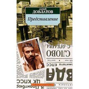 DOVLATOV : La présentation (en russe)