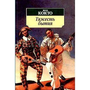 Cocteau Jean : Le fardeau de la preuve (en russe)