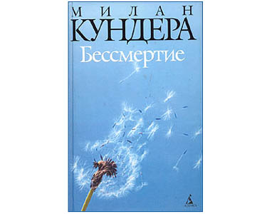Kundera Milan : L'immortalité – Bessmertie (en russe)