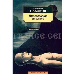 NABOKOV Vladimir : Invitation au supplice (en russe)