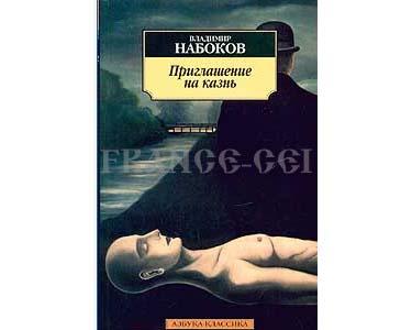 NABOKOV Vladimir : Invitation au supplice (en russe)
