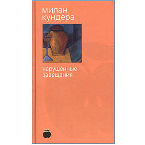 Kundera Milan: Les testaments trahis Naruchennie zavechani russe