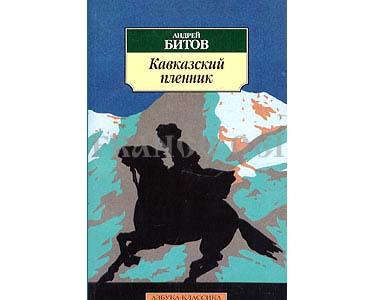 BITOV Andrei : Prisonnier du Caucase (en russe)