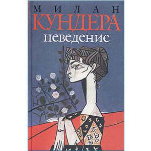 Kundera Milan: L'ignorance – Nevedenie (en russe)