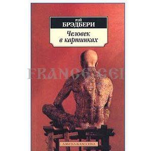 Bradbury Ray : L'homme illustré (en russe)