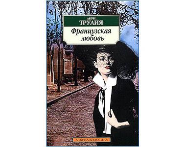 TROYAT Henri : Un Amour Français, nouvelles d'amour (en russe)