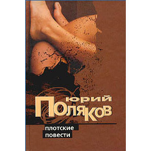 POLIAKOV Youri : Récits de libido (en russe) Plotskie povesti