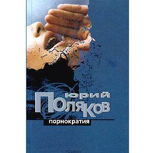 POLIAKOV Youri : Pornocratia (en russe)
