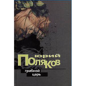 POLIAKOV Youri : Tsar des Champignons (russe) Gribnoi tzar