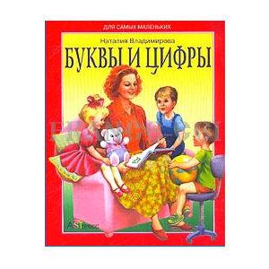 L'imagerie russe d'apprentissage du russe : AZBOUKA