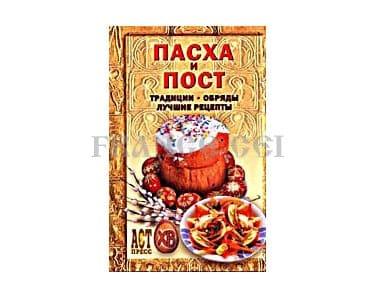 Pâques et Jeûne orthodoxe ( en russe)