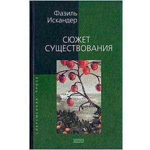 Iskander Fazil : Objet de l'existence (russe)